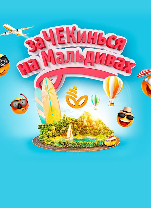 Рекламная кампания «ЗаЧЕКинься на Мальдивах» для Белагропромбанка