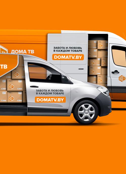 Брендирование транспорта курьерской службы телеканала ДомаТВ