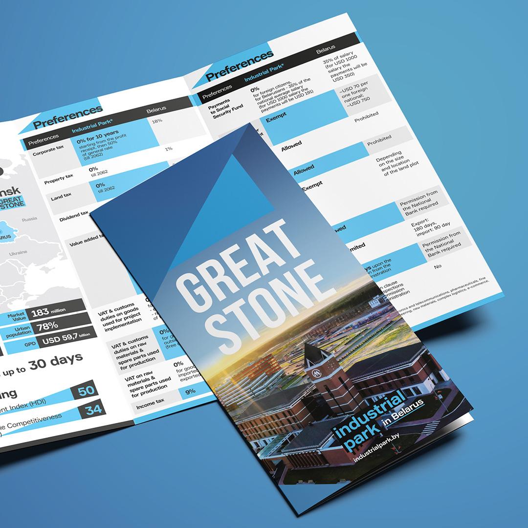 Разработка рекламных материалов для индустриального парка «Great Stone»