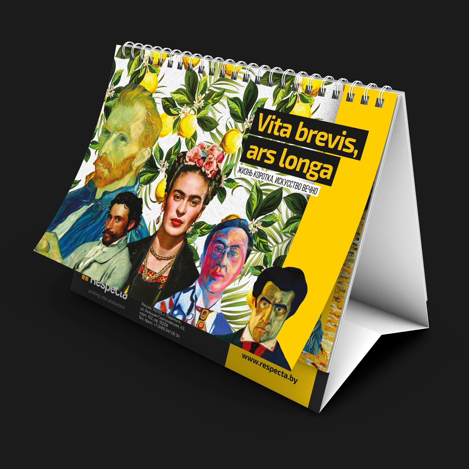 Разработка календаря для компании Respecta