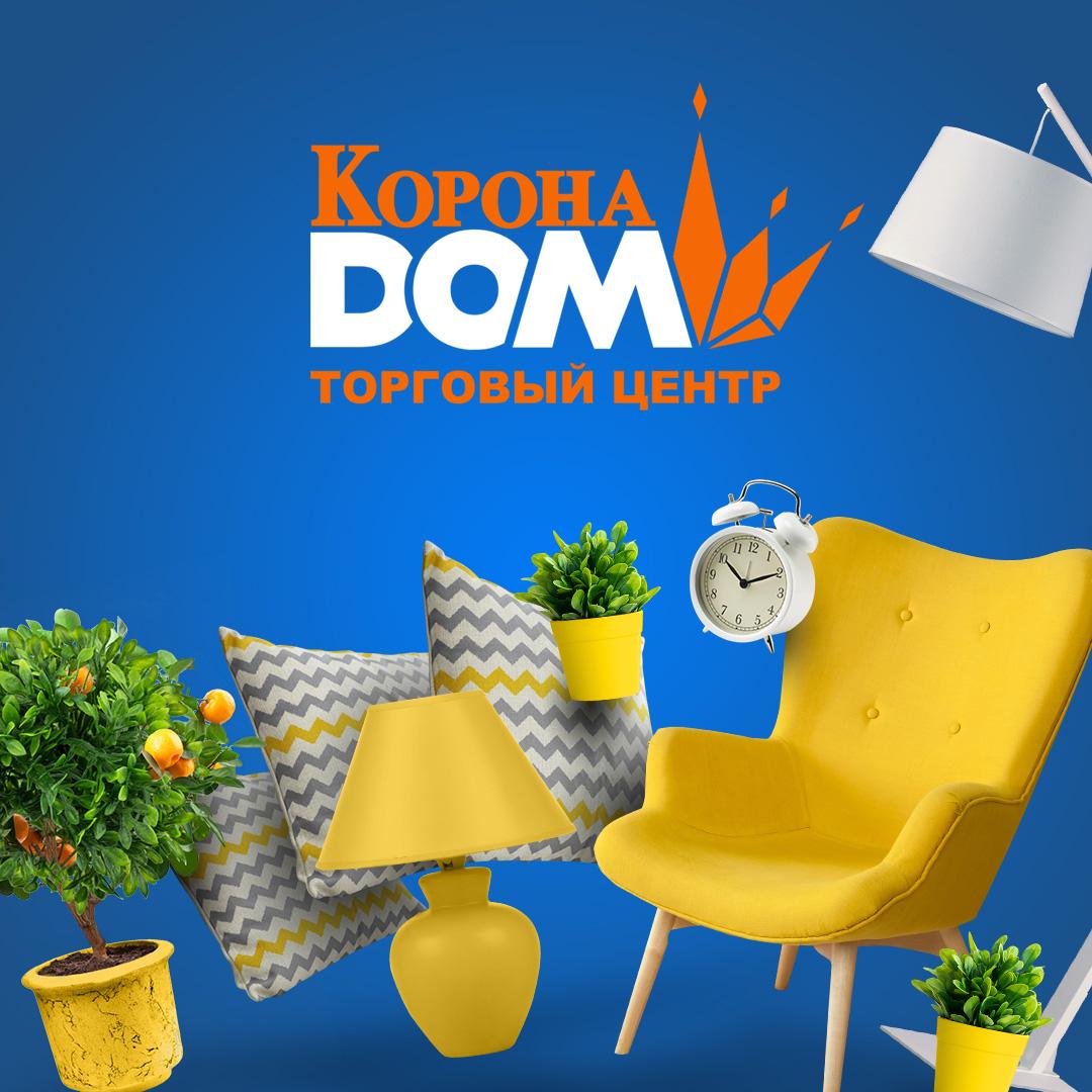 Рекламная кампания открытия нового торгового центра Корона-Дом