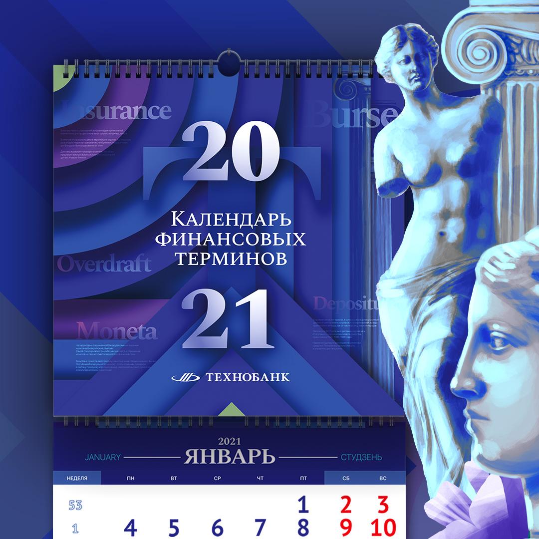 Календарь финансовых терминов Технобанка 2021